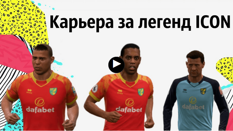 "FIFA 20 ""Легенды футбола ICON"