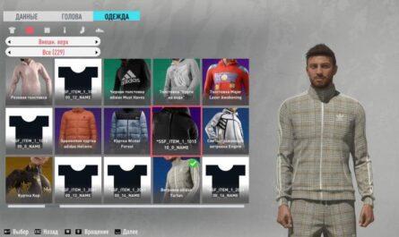 """FIFA 20 """"Разблокировка одежды для Менеджера - Version 5"""""""