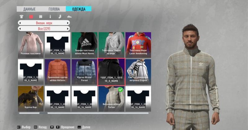 FIFA 20 «Разблокировка одежды для Менеджера — Version 5»